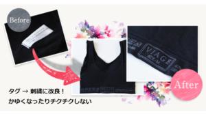 Viage(ヴィアージュ)ナイトブラ・刺繍の写真