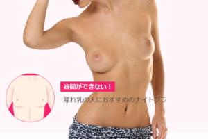 離れ乳におすすめのナイトブラ・トップ画像