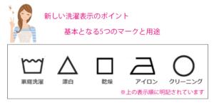 新しい洗濯表示記号・基本となる5つのマーク
