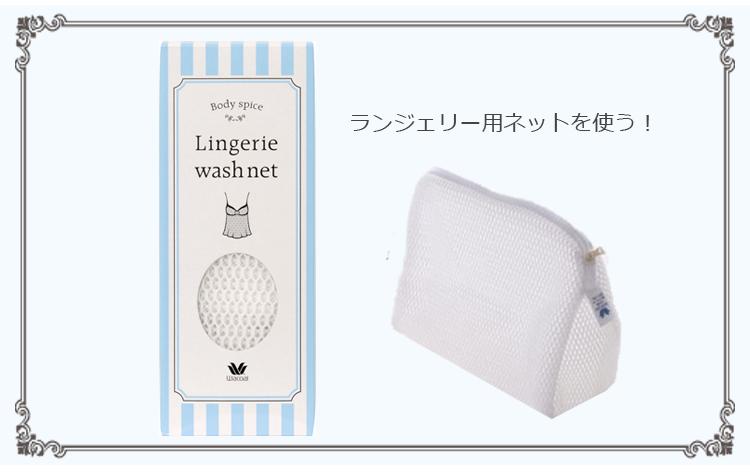 ナイトブラのお手入れ方法・下着用洗濯ネットのイメージ画像
