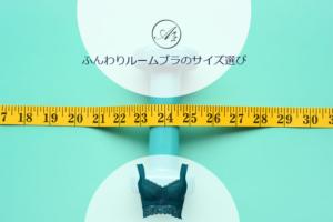 ふんわりルームブラのサイズ選び・失敗しないサイズの選び方・トップ画像