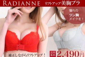 育乳ブラ・ラディアンヌ・リフトアップ美胸ブラ画像