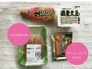 豆腐ラーメンの材料
