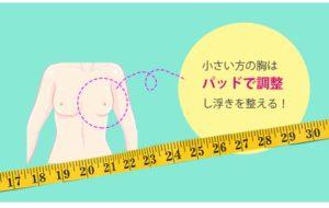 小さい方の胸はパッドで調整する(イメージ画像)