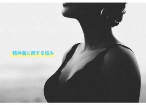胸が大きい人の悩み・精神面(イメージ)