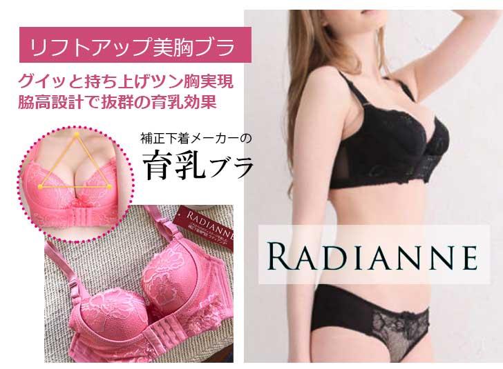 ラディアンヌの育乳ブラ(リフトアップブラ)・商品画像