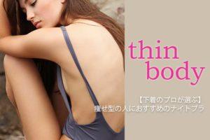 痩せ型用のナイトブラ・選び方とおすすめの商品・トップ画像