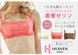 Heaven Japan 着痩せリン(コンパクトブラ)商品画像