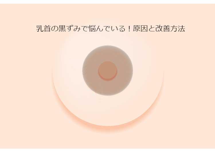 乳首の黒ずみ 原因と改善方法・トップ画像