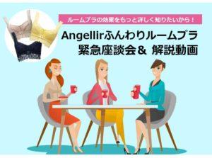 Angellir(アンジェリール)ふんわりルームブラ 座談会&動画・トップ画像