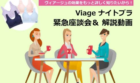 Viage(ヴィアージュ)ナイトブラ 座談会&動画・トップ画像