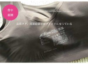 ユニクロ・ワイヤレスブラ(リラックス)・洗濯絵表示のプリント