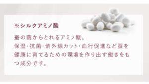 くつろぎ育乳ブラ・シルクアミノ酸の説明