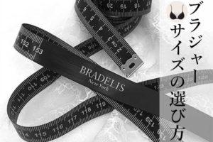 ブラデリス・ブラジャーサイズの選び方