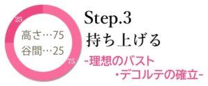 ブラデリスの育乳ブラ・Step3