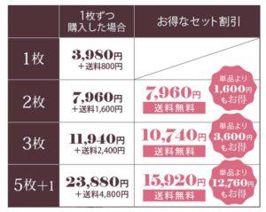 マシュマロリッチナイトブラの価格表